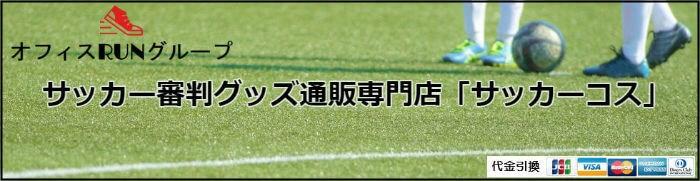 サッカー審判グッズ通販専門店「サッカーコス」