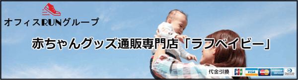 赤ちゃんグッズ通販専門店「ラフベイビー」