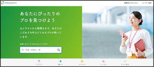 地域の専門家を探せる日本最大級のプラットフォーム「ミツモア」