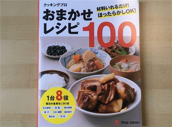 「クッキングプロ」おまかせレシピ100