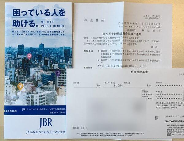 「ジャパンベストレスキューシステム」の配当金と株主総会決議のお知らせ