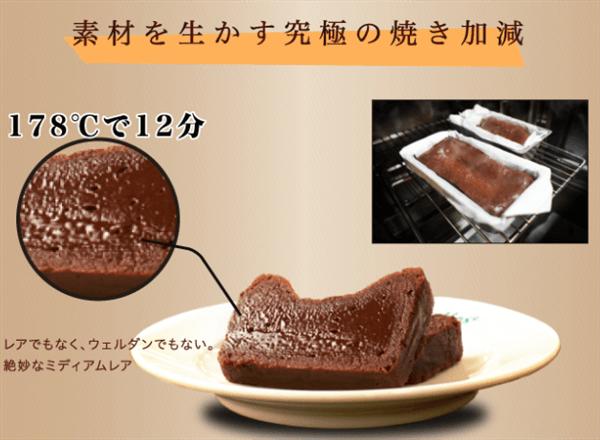「ル コキヤージュ」で人気のチョコ菓子【テリーヌ ドゥ ショコラ】