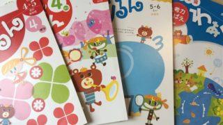 「幼児ポピー」体験レビュー!コスパの良い幼児教材【口コミ・評判は?】