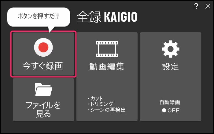 「全録KAIGIO」は1クリックで簡単に録画可能