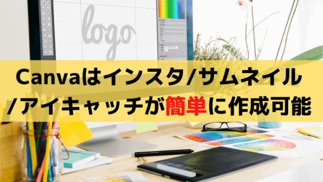 Canva(キャンバ)はおしゃれデザイン、インスタ/サムネ/アイキャッチが作成可能