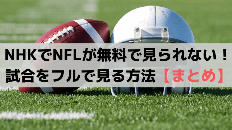 NHK/地上波でNFLが無料で見られない!アメフト2021年シーズンの視聴方法